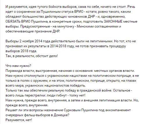 В Донецке признались, кто все контролирует на «выборах» главаря «ДНР»