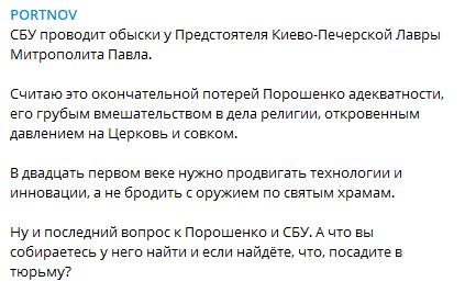 Обшук у предстоятеля Києво-Печерської лаври: з'явилися важливі подробиці
