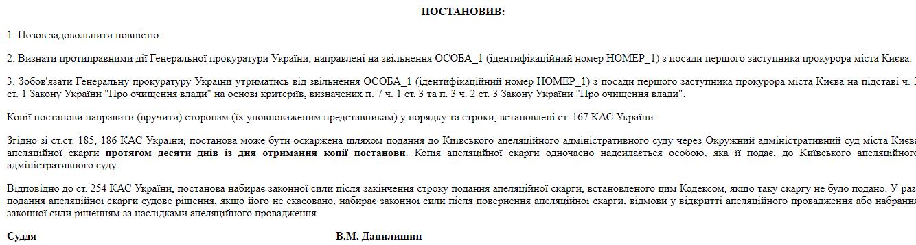 """Після Майдану: ТОП-5 силовиків Януковича на службі в """"нової"""" влади"""
