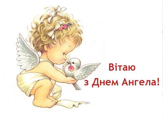 З Днем ангела Андріяdd00d8b341