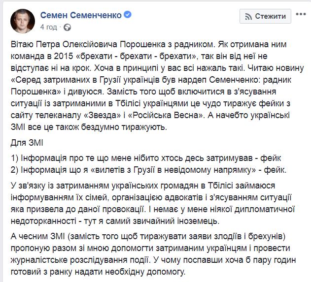 Задержание украинцев в Грузии: в скандале неожиданно появился нардеп