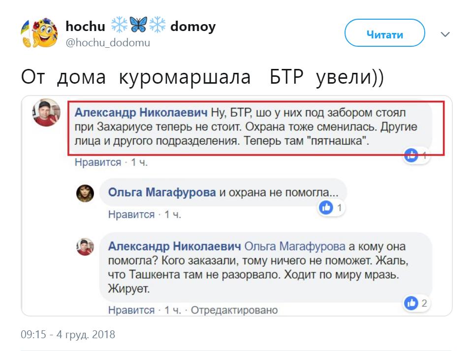 В Донецьку з'явилися цікаві чутки про мертвого Захарченка