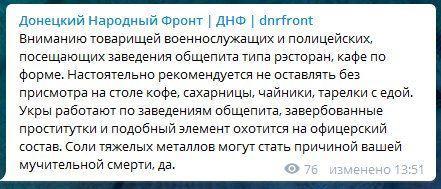 Боевики «ДНР» испугались страшной смерти, в Украине смеются