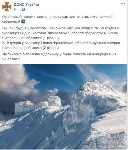 Погода в Україні: синоптики попередили любителів гірського відпочинку про небезпеку