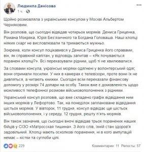Украинский консул встретился с захваченными моряками и рассказал об их состоянии