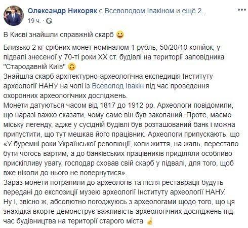 У Києві випадково знайшли стародавній скарб: цікаві подробиці