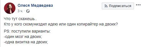"""""""Один мозок на двох"""": українські топ-політики оконфузилися у соцмережах"""