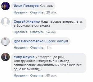 Усовершенствованная версия: в сети высмеяли новое видео с экспрессом Киев — Борисполь