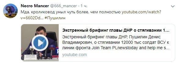 """Ватажок """"ДНР"""" не зміг обійтися без папірця, говорячи про наступ України на Донбасі"""