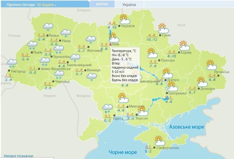 Погода на вихідних у Києві: з'явився свіжий прогноз від синоптиків