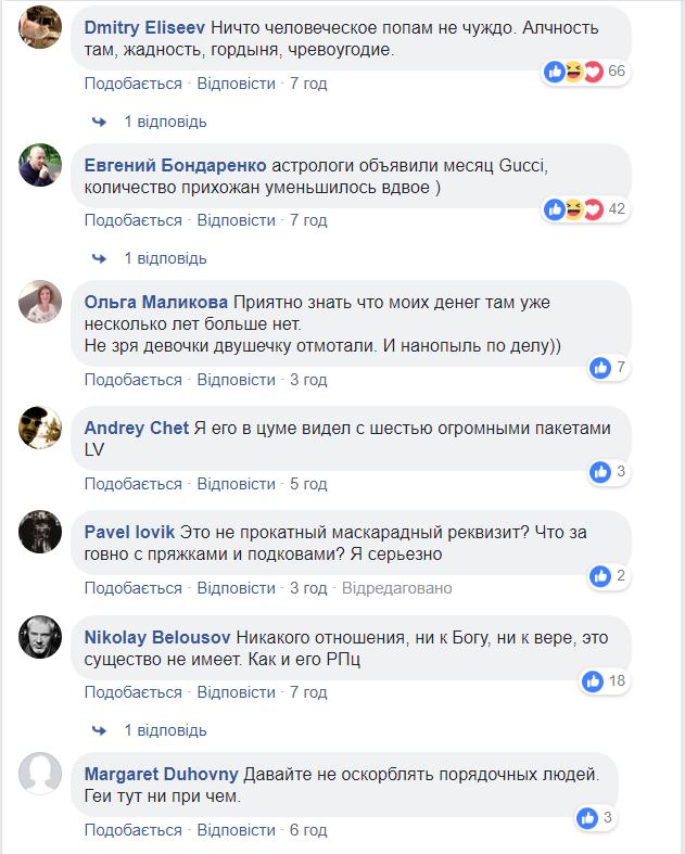Російський священик похизувався елітними речами та пошкодував про це: фото