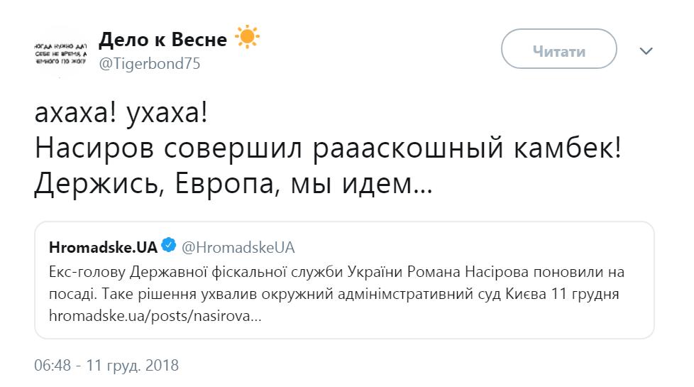 """""""Відпочив і знову на роботу"""": у мережі посміялись з поновлення Насірова на посаді голови ДФС"""