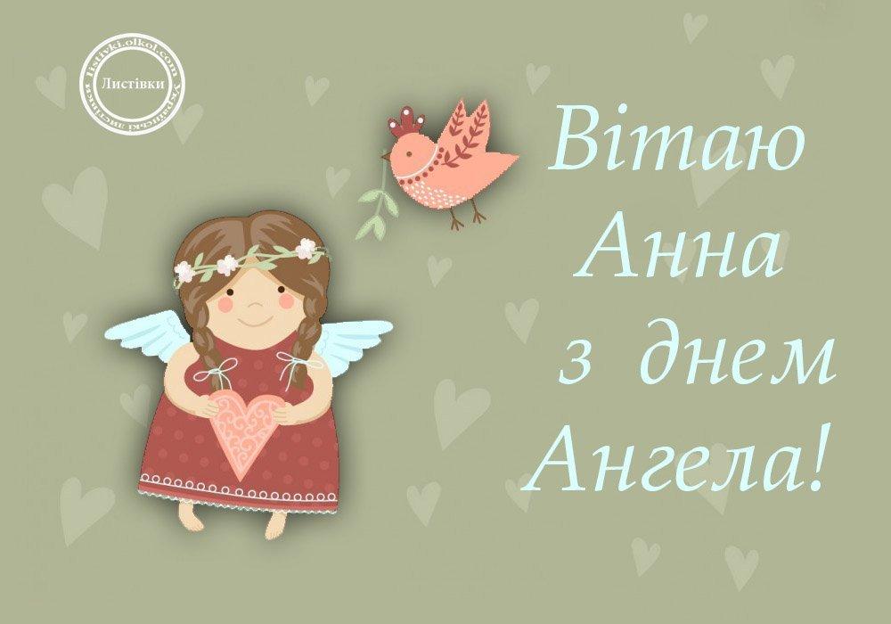 Новым, для ани с днем ангела открытки
