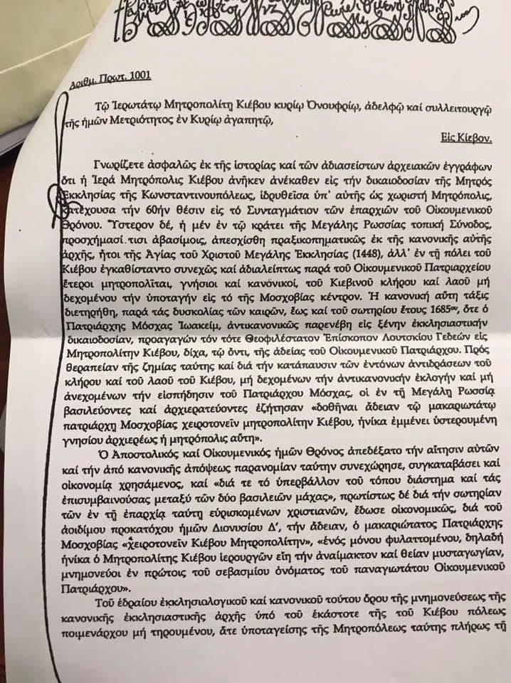 Главу УПЦ МП покликали на об'єднавчий собор і зробили серйозне попередження