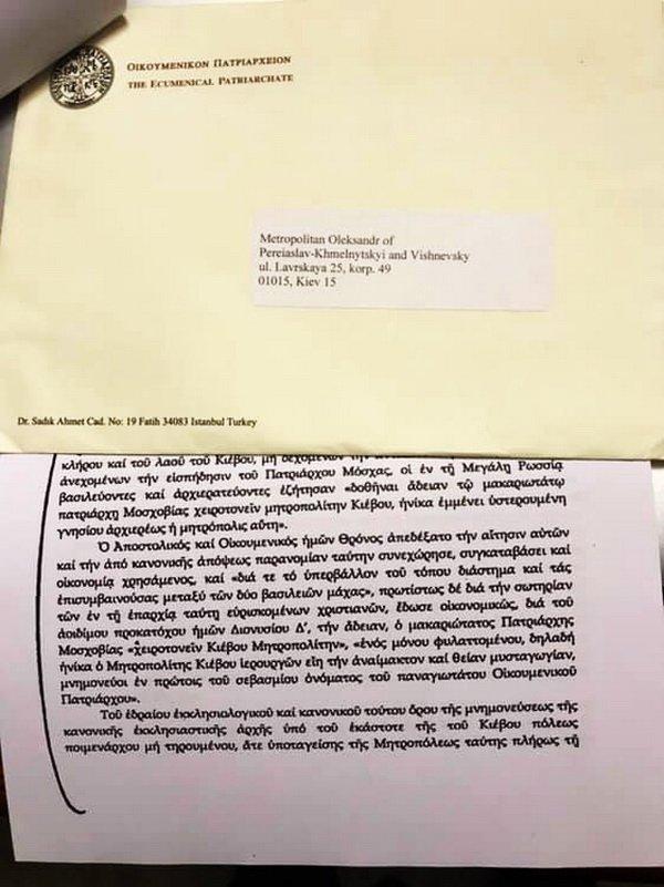 Томос для України: з'явився дуже важливий документ