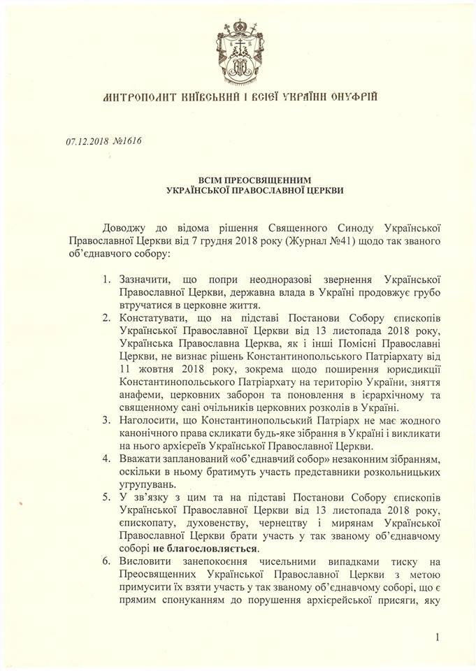 Томос для Украины: Московский патриархат перешел к резким шагам