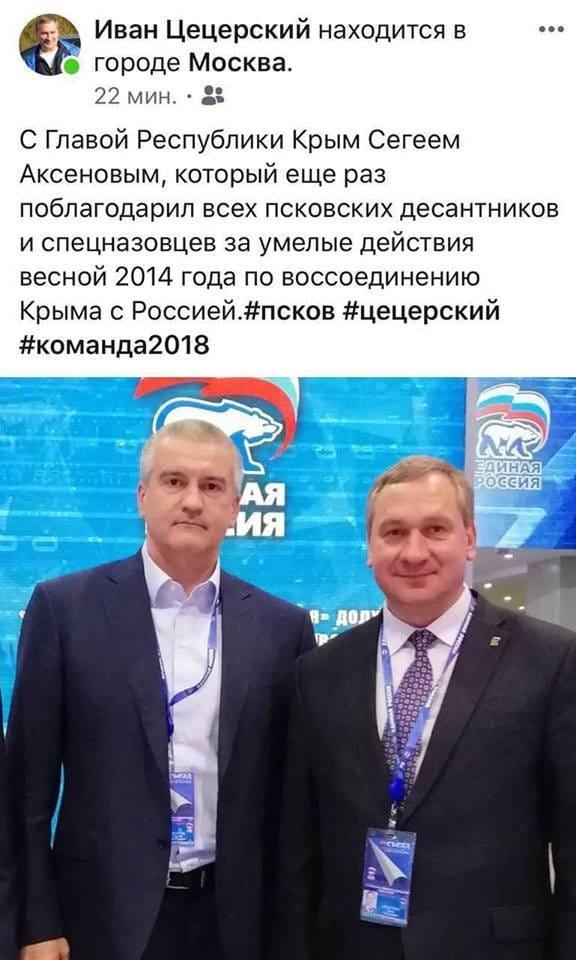 В России сдали своих военных, которые захватывали Крым