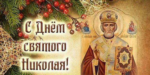 Поздравления с Днем святого Николая: красивые пожелания, смс и открытки