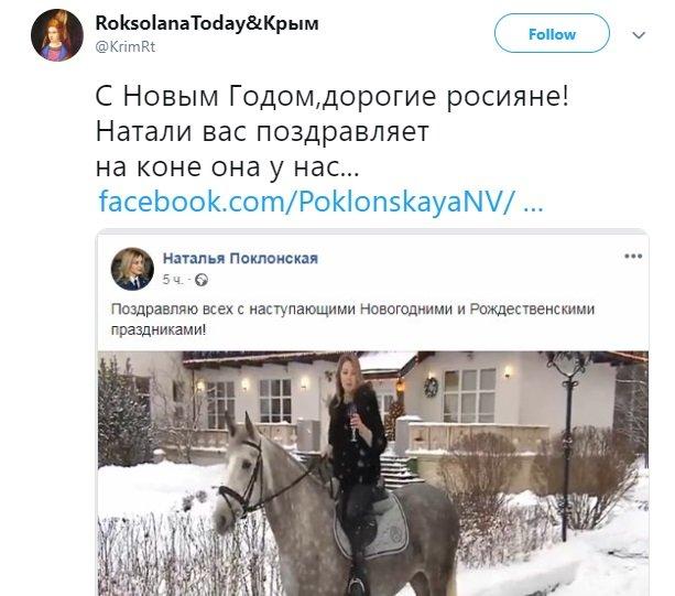Поклонська опублікувала святкове привітання: у мережі посміялись з фото та відео
