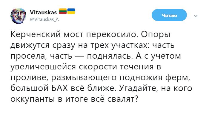 Кримський міст перекосило: з'явилося тривожне відео