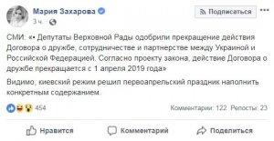 Первоапрельский праздник: в Кремле странно отреагировали на разрыв Украиной дружбы с РФ