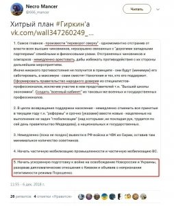 Экс-главарь «ДНР» собрался убрать Путина и идти захватывать Украину
