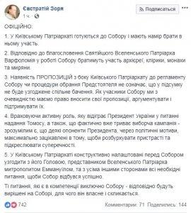 Томос для України: в Київському патріархаті висловили п'ять важливих тез