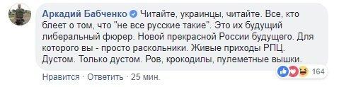 Об'єднавчий собор в Україні: ворог Путіна влаштував істерику та отримав гідну відповідь
