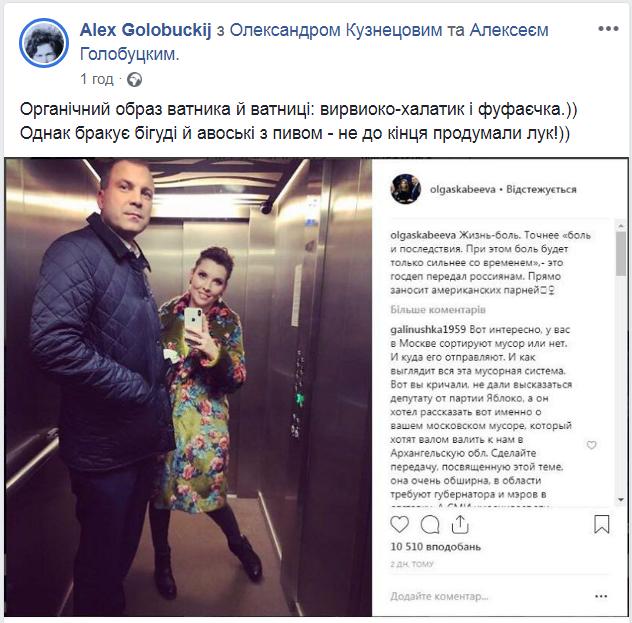 Бракує бігуді й пива: в Україні висміяли фото головної пропагандистки Кремля