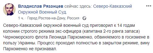 """У Росії винесли вирок екс-офіцеру, який """"шпигував на користь України"""""""