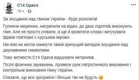 В Одесі оригінально покарали підлітків, які знущалися над гімном України: опубліковано відео