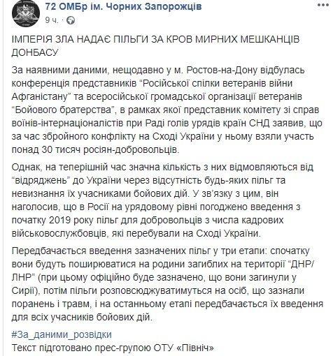 В России приняли тревожное решение по «ДНР-ЛНР» и войне на Донбассе