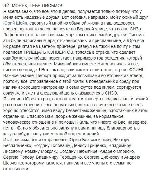Військовополоненим українським морякам намагаються передати листи від рідних