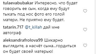 Відшльопати захотілося: Віра Брежнєва схвилювала Instagram пікантним фото