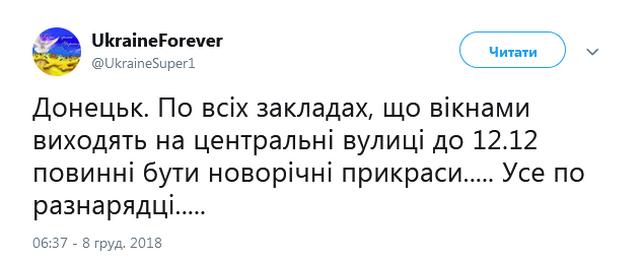 Боевики «ДНР» заставляют жителей Донецка праздновать Новый год