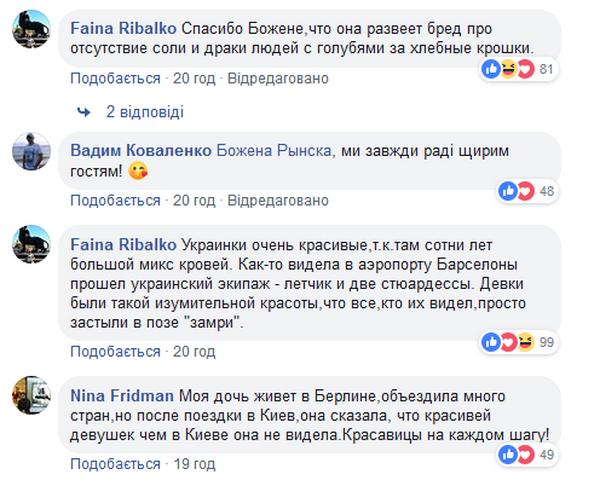 Лучше, чем в Москве: журналистка из РФ разозлила россиян поездкой в Киев