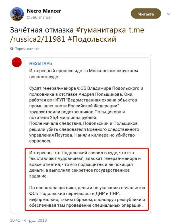 """У Росії зробили гучне зізнання про фінансування """"ДНР-ЛНР"""""""