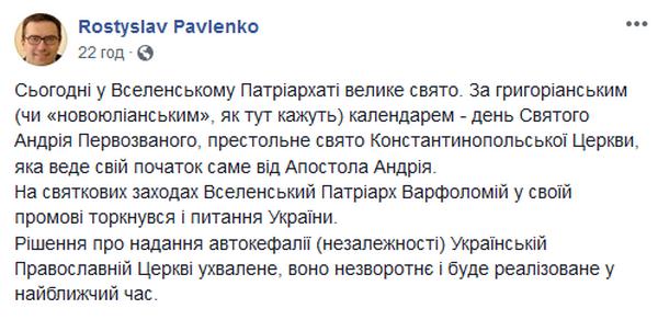 Вселенський патріарх зробив важливу заяву про автокефалію для України