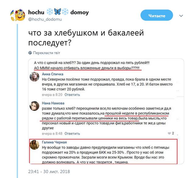 Отбивают деньги за «выборы»: боевики «ДНР» вынуждают людей голодать, фото