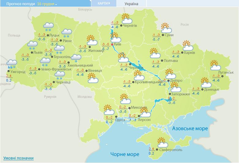 Прогноз погоды на воскресенье: где в Украине будет снег