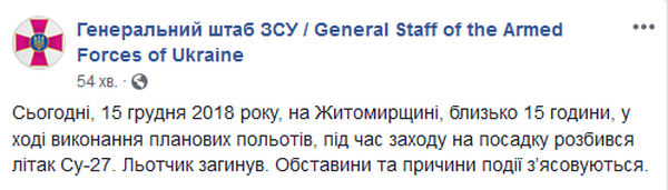 На Житомирщині розбився військовий літак, є загиблий: перші подробиці