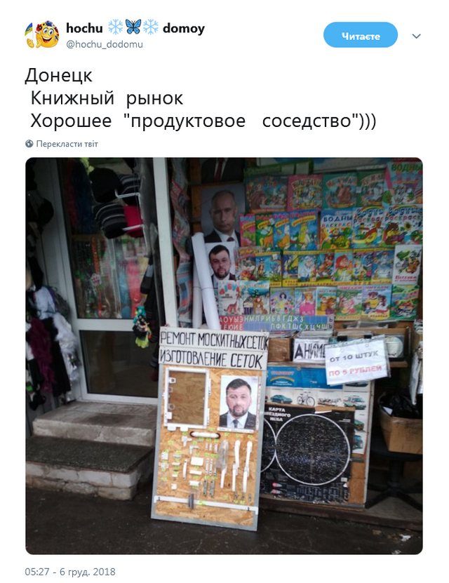В Донецке опозорились с Путиным и главарем «ДНР»: появились фото