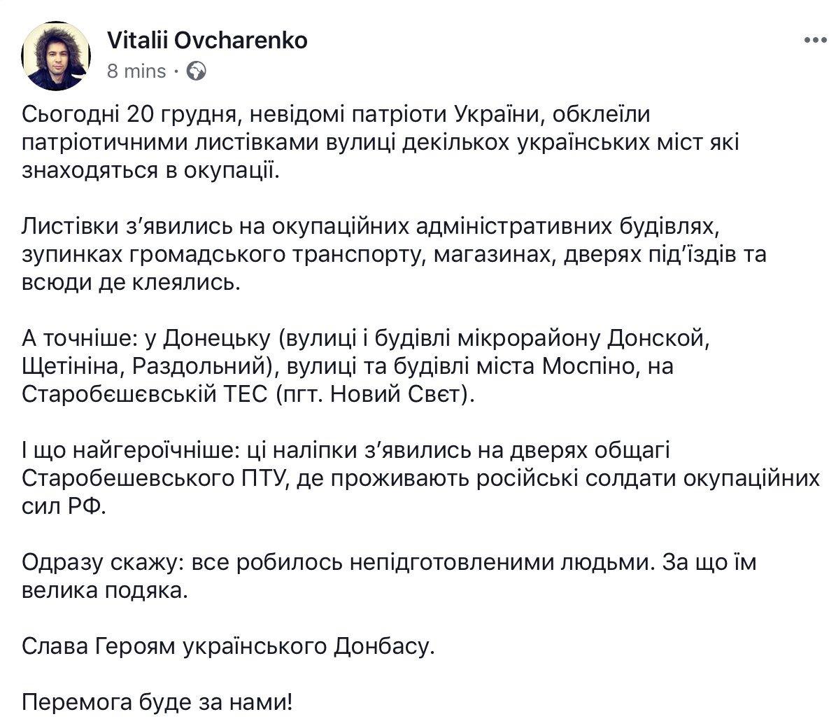Українські патріоти влаштували масштабну акцію на окупованому Донбасі: фото