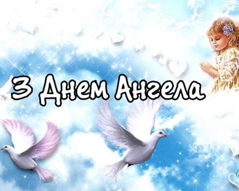 Привітання з Днем ангела Катерини: красиві вірші, побажання та листівки