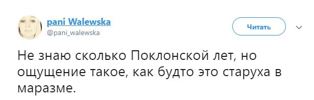 «Бабця в маразмі»: Поклонська зганьбилася в мережі висловлюванням про Україну