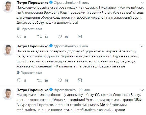 Воєнний стан в Україні завершено: Порошенко озвучив цікаву цифру