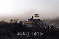 Нехай бояться наші вороги: Kozak System випустили кліп до Дня Сухопутних військ України