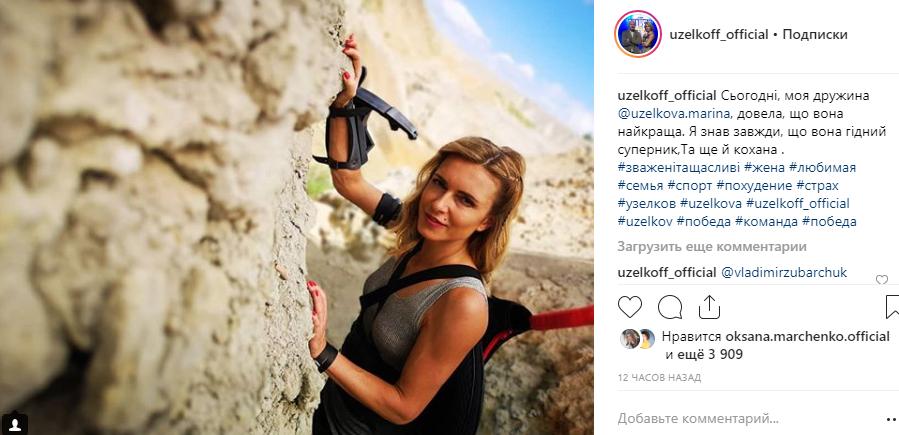 Узелков достойно ответил на слухи о разводе с женой