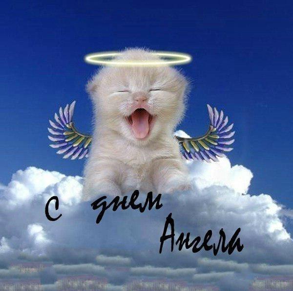 З Днем ангела Андрія