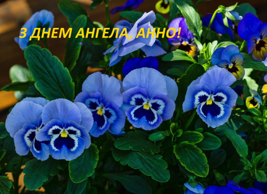 Поздравление с Днем ангела Анны: красивые пожелания, стихи, смс и открытки